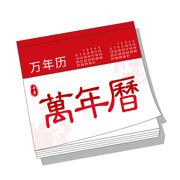 万年历黄道吉日版v1.0.2 苹果版