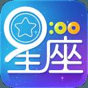 星运之家运势分析版v2.8.0 免费版