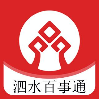 泗水百事通综合服务版v3.3.2 手机版
