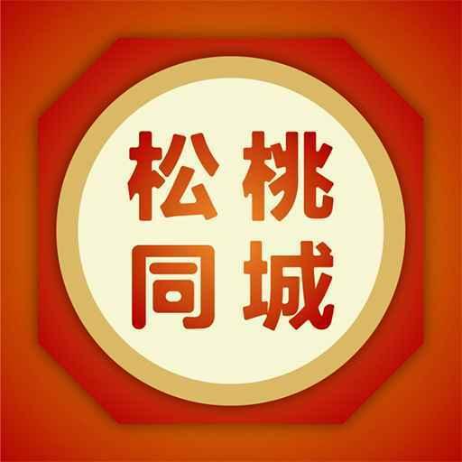 松桃同城生活服务版v4.2 手机版
