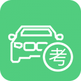 驾考练车宝典高效刷题版v2.0.1 免费版