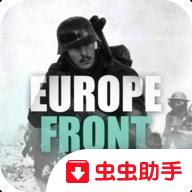 欧洲前线2中文完整版v1.2.1 独家版