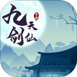 九天剑仙送五十连抽版v1.0 正式版