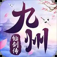 九州仙剑传土豪账号分享版v1.2.1 福利版