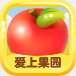 抖音爱上果园红包福利版v1.1.0 正式v1.1.0 正式版
