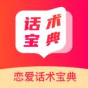 恋爱话术宝典免账号密码版v4.5.4 免费版