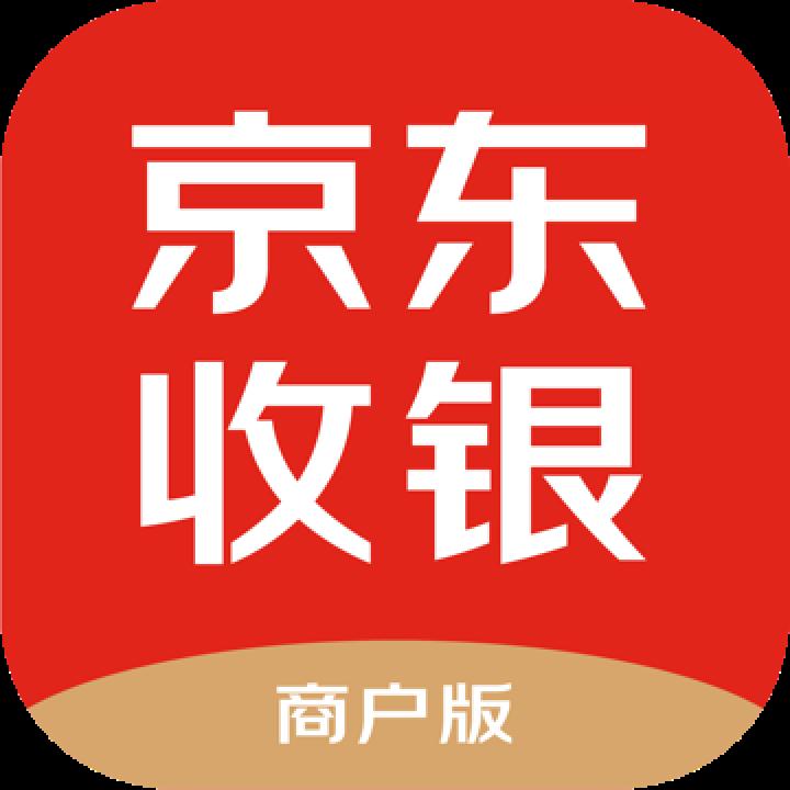 京东收银商户app高效版v2.5.1.0 最新版