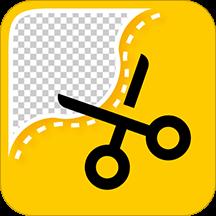 扣图App人像去水印版v1.1.7 最新版