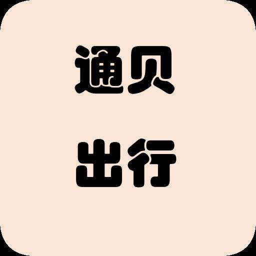 通贝出行app驾考版v4.3.0 安卓版