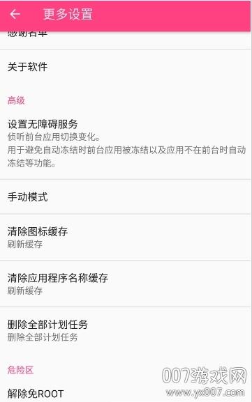 自冻加速手机提高续航应用版v10.14  最新版