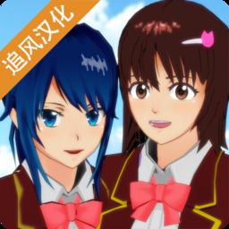 樱花校园模拟器2020更新12.3版v1.037.08 安卓版