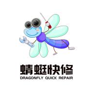 蜻蜓快修软件极速版v1.0 最新版