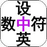 单手拼音免费版v1.0 安卓版