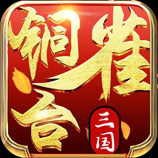 铜雀台商城特权版v1.0 福利版