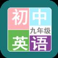 九年级英语帮教材详解版v1.6.6 免费版