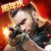 生死狙击手游送号360游戏助手版v4.14.2 免费月卡版