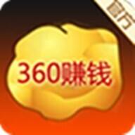 360赚钱app现金红包版v2.0 最新版