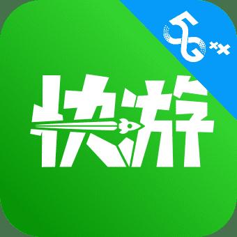 咪咕快游云游戏VIP6版v2.15.1.2 特别版