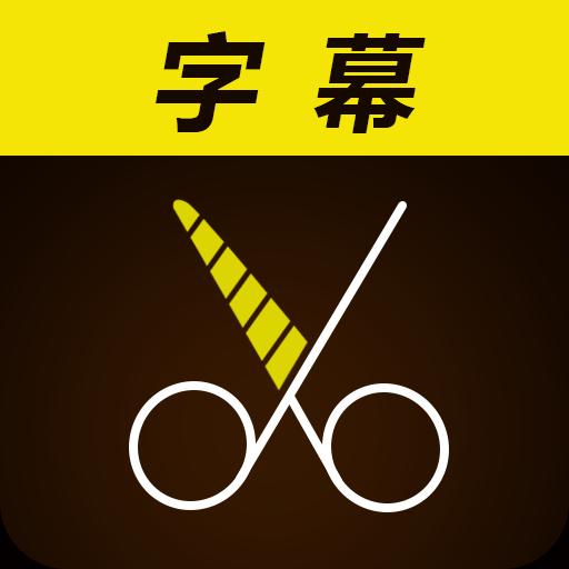 微字幕app短视频去水印版v1.0 安卓版