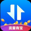 流量有宝实时记录版v1.0.0 安卓版