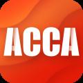 ACCA泽稷智题库2021最新版v2.8.5 手机版