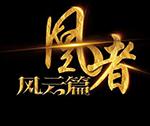 凰者风云篇橙光免鲜花版v3.1 免费版