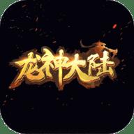 龙神大陆礼包兑换码版v1.0 荣耀版v1.0 荣耀版