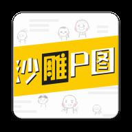 沙雕P图恶搞软件一键分享版v1.0.5 免费版