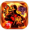 江湖之封魔传10倍经验修改版v7.11.11破解版