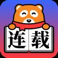 连载神器app缓存小说版v4.2.3 最新v4.2.3 最新版
