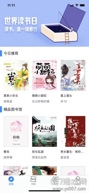 芒果小说去广告版