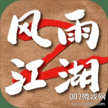 风雨江湖热血版2.0安卓版