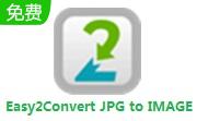 JPG转图像便捷版2.6 电脑版