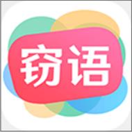 窃语漂流瓶互动版1.0.21.915安卓版
