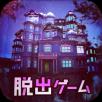 密室逃脱手游绝境版1.0.3手机版1.0.3手机版