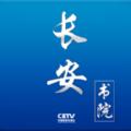 长安书院不停课版v2.2.1 安卓版