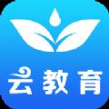 枣庄云教育平台远程上课版v2.2.2 名师版