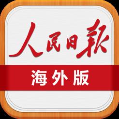 人民日报海外版v7.1.1 华人版