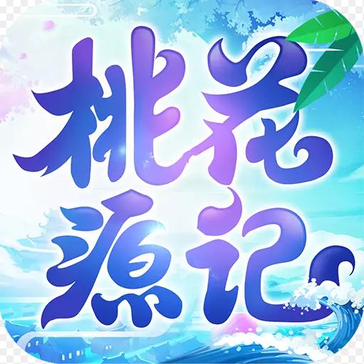 桃花源记手游官方版v1.1.02 官方版v1.1.02 官方版