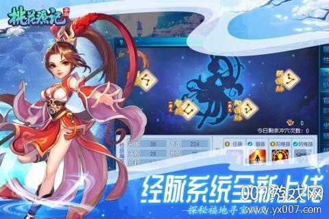 桃花源记手游官方版v1.1.02 官方版