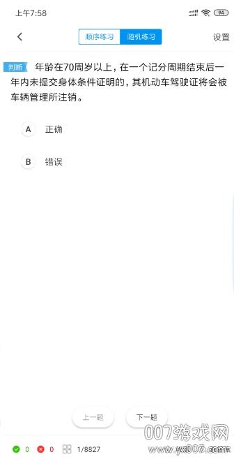 ���{考通2020���T直�b版v8.0.8 修�桶�