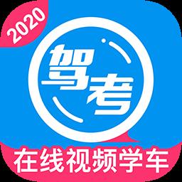 ���{考通2020���T直�b版v7.7.2 修�桶�v7.7.2 修�桶�