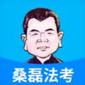桑磊法考远程上课版V1.0.0 安卓版