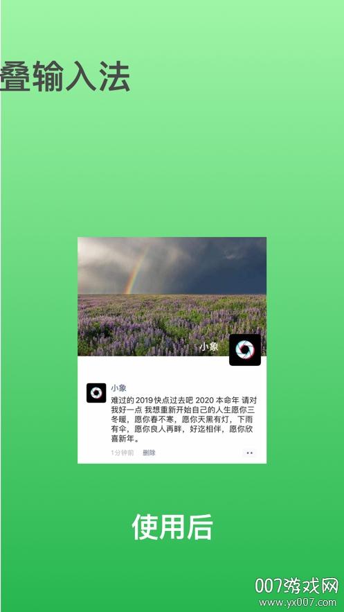 小象不折叠密文输入法去广告版v1.1.0 隐私版