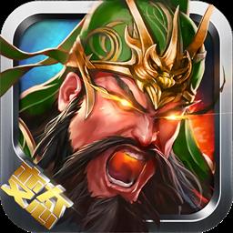 骑战三国最强武将版v1.0 最新版