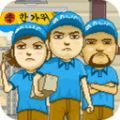 快递大战手游免费版v6终结版