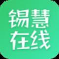 锡慧在线优质教学版v0.0.2 安卓版