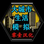 大城市生活模拟器中文版v1.4.2 安卓版