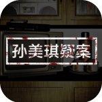 孙美琪疑案手游官方版v1.5 畅玩版