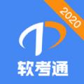 软考通海量题库版v1.0.0 ios版